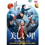 美しい星 通常版 (DVD) 新品
