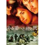 ある愛へと続く旅 (DVD) 中古