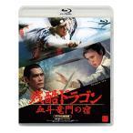 残酷ドラゴン 血斗竜門の宿  デジタル修復版 (Blu-ray) 新品