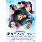 「星ガ丘ワンダーランド」スタンダード・エディション (DVD) 中古