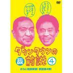 ダウンタウンの前説 VOL.4 (DVD) 中古