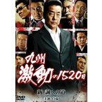 九州激動の1520日~新・誠への道~ (DVD) 新品