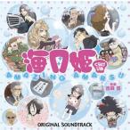海月姫 オリジナル・サウンドトラック AMAZING AMARS!! 新品