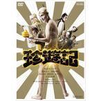 珍遊記 (DVD) 新品