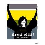 ファブリックの女王 Armi elaa! (DVD) 新品