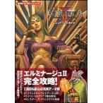 エルミナージュII 双生の女神と運命の大地 コンプリートガイド (BOOKS for PSP) 中古