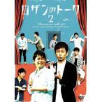 ロザンのトーク2 (DVD) 新品