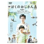 ぼくのおじさん (DVD) 新品