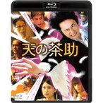 天の茶助 (Blu-ray) 新品