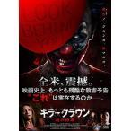 キラークラウン 血の惨劇 (DVD) 新品