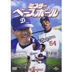 ミスター・ベースボール DVDの画像