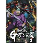 機動武闘伝 Gガンダム 3 (DVD) 中古