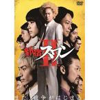 新宿スワンII (DVD) 新品