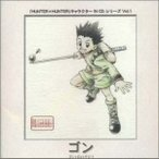 HUNTER×HUNTER ― キャラクターIN CDシリーズ Vol.1 「ゴン」 新品