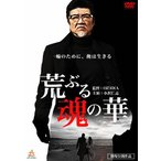荒ぶる魂の華 (DVD) 新品