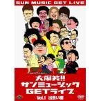 大爆笑!!サンミュージックGETライブ Vol.1 出会い編 (DVD) 新品