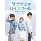 「ラブオン・ハイスクール」DVD BOX-II 新品