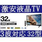 ショッピング液晶テレビ 液晶テレビ 32型テレビ 激安テレビ 録画機能付きテレビ TV 壁掛けテレビ 安い ハイビジョン てれび 3波対応 32インチ
