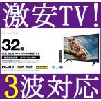 テレビ 液晶テレビ 32型テレビ 激安テレビ 録画機能付きテレビ TV 壁掛けテレビ 安い 一人暮らし ハイビジョン てれび 3波対応 ダブルチューナー