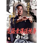 実録・東海道抗争 白と黒 (DVD) 新品