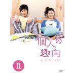 個人の趣向 DVD-BOX II 新品