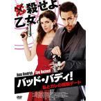 バッド・バディ! 私とカレの暗殺デート (DVD) 新品