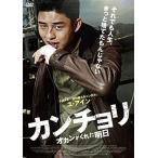カンチョリ オカンがくれた明日 (DVD) 中古