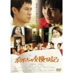 ボクたちの交換日記 (DVD) 新品
