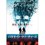 パラサイト・クリーチャーズ (DVD) 中古