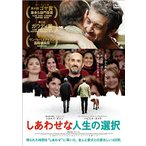 しあわせな人生の選択 (DVD) 新品