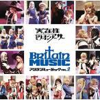 実在性ミリオンアーサー Britain Music VOL.2 (DVD付) 中古