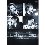 Lead Upturn 2012 ~NOW OR NEVER~ (DVD) 中古