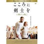こころに剣士を (DVD) 新品