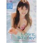道重さゆみ LOVE STORY (DVD) 中古