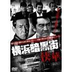 横浜暗黒街~侠華~ (DVD) 新品