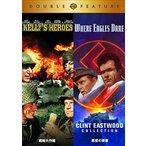 Yahoo!BLANCOL戦略大作戦/荒鷲の要塞 DVD (初回限定生産/お得な2作品パック) 新品