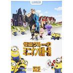 怪盗グルーのミニオン危機一発 (DVD) 中古