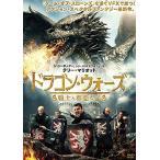 ドラゴン・ウォーズ 戦士と邪悪な民 (DVD) 新品