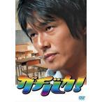 ガチバカ! DVD-BOX 中古画像