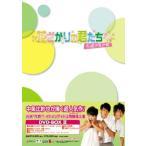 花ざかりの君たちへ~花様少年少女~DVD-BOXII(通常版) 中古