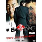 新・日本暴力地帯 第二章 (DVD) 新品
