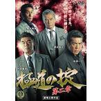 極道の掟 第二章 (DVD) 新品