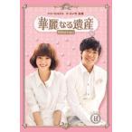 華麗なる遺産 DVD-BOXII (完全版) 中古