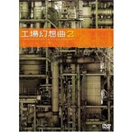 工場幻想曲2Industrial Romanesque2 (DVD) 中古
