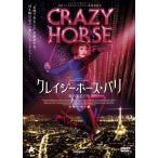 クレイジーホース・パリ 夜の宝石たち (通常版) (DVD) 中古