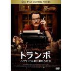 トランボ ハリウッドに最も嫌われた男 (DVD) 新品