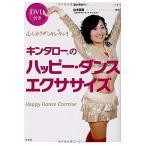 (DVD付き)キンタロー。のハッピー・ダンスエクササイズ~心もカラダもキレキレ! 中古
