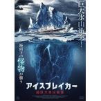 アイスブレイカー 超巨大氷山崩落 (DVD) 中古