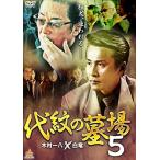 代紋の墓場5 (DVD) 新品