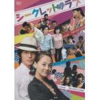 シークレット・ラブ (DVD) 中古